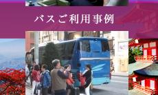 バスご利用事例